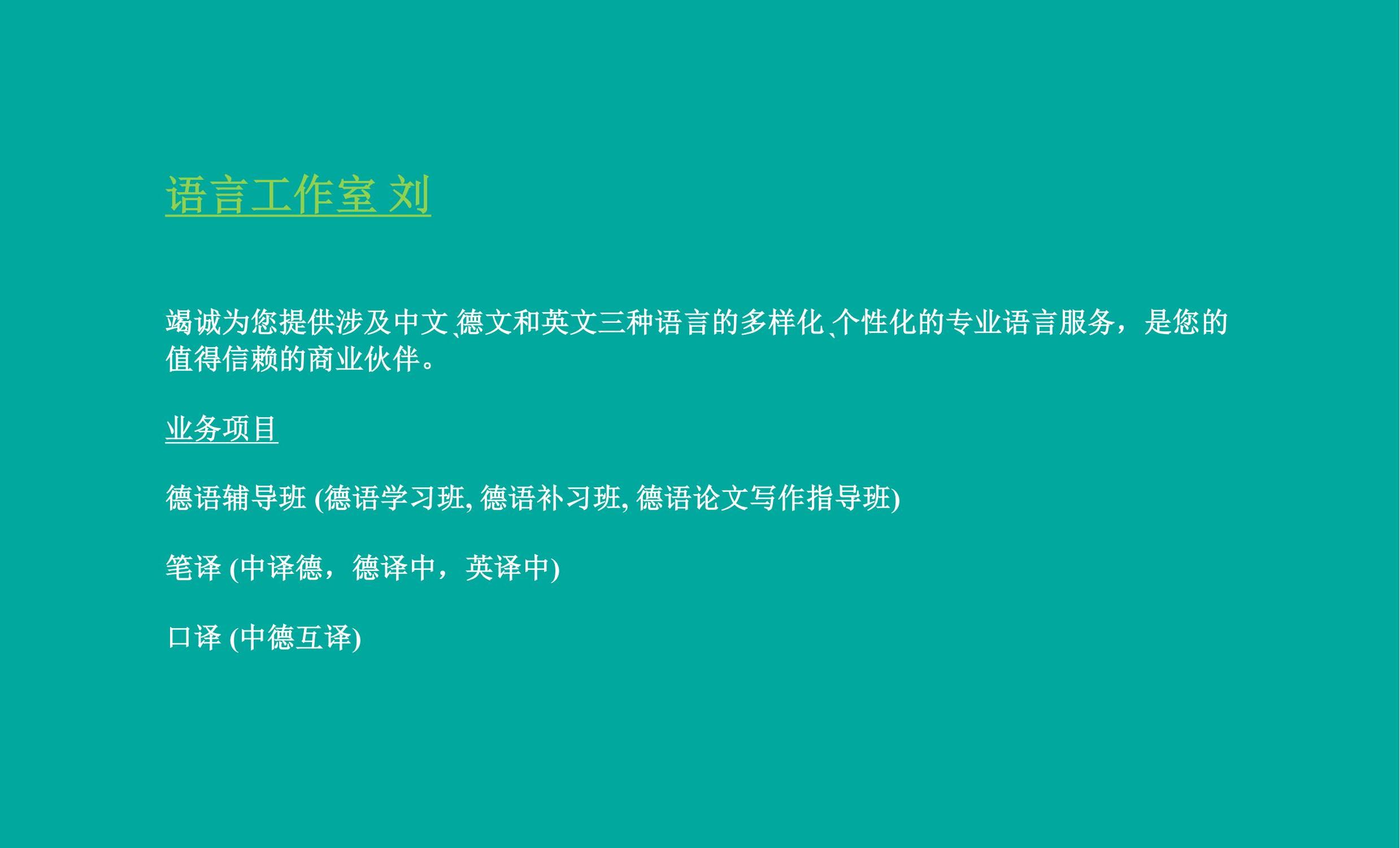 关于语言工作室刘t